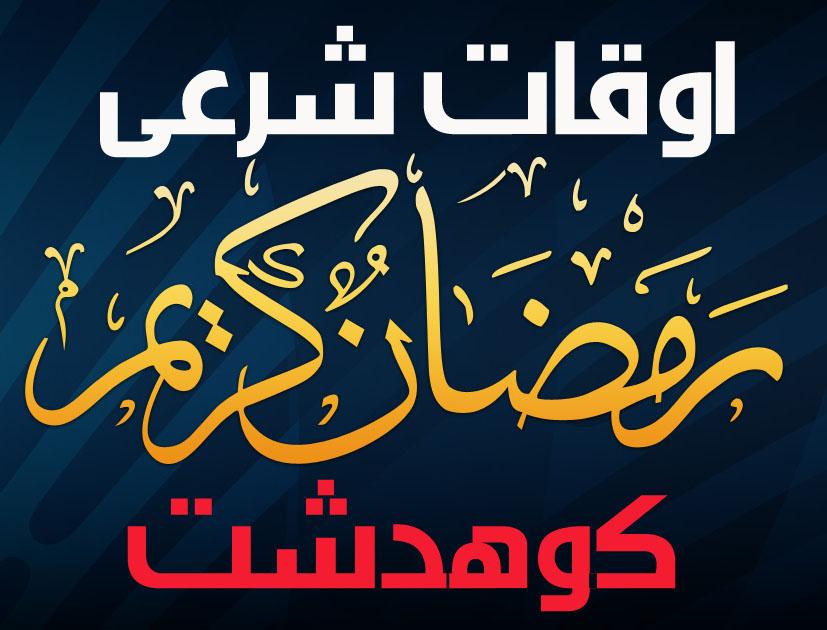 1403473054_ramadan_by_ademmm