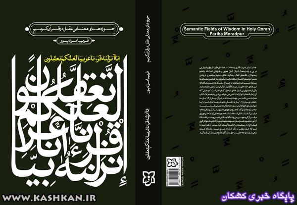 طرح نهایی چاپ شده کتاب