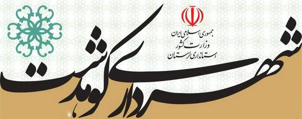 Shahrdari-kohdasht1