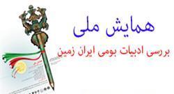 hamayesh-iran-zamin_3578