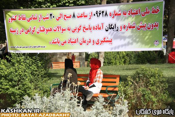 bayat azadbakht (9)