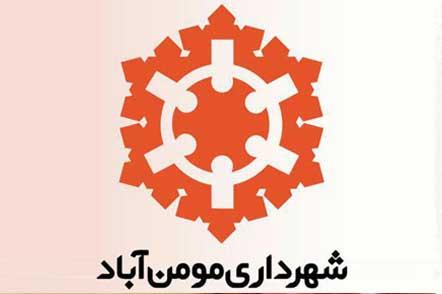 شهرداری مومن آباد