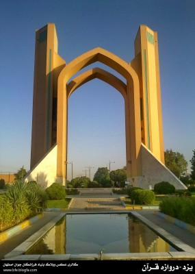 bfe picture gallery_darvaze quran_yazd