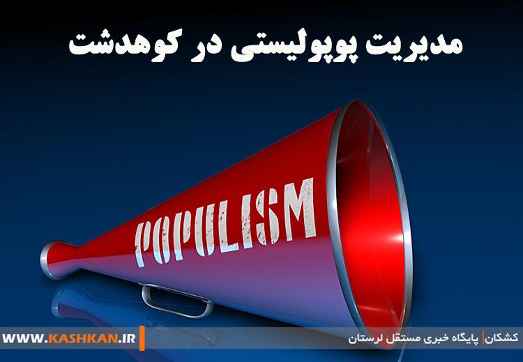 populism_wp_1024x768