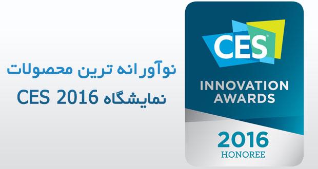 CES-2016-Innovation-Award-W