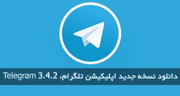 telegram-3.4.2