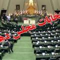 انتخابات-مجلس-۶۰۰x330