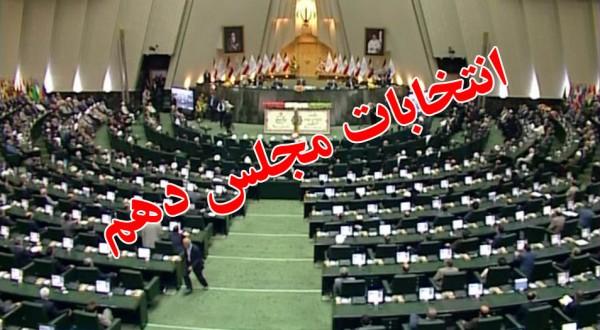 انتخابات-مجلس