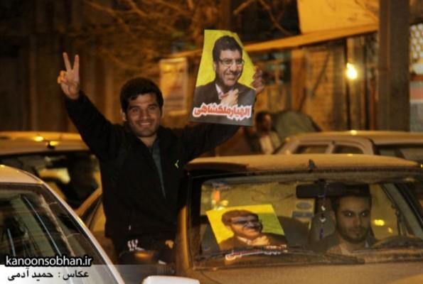 تصاویر-شادی-طرفداران-الهیار-ملکشاهی-در-کوهدشت-۱۸-۷۶۸x516