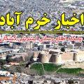 khoramabad2302-mm