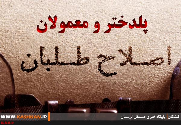 اصلاح+طلبان